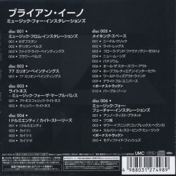 BRIAN ENO/Music For Installations(ミュージック・フォー・インスタレーションズ) (1986-2017/6CD Box) (ブライアン・イーノ/UK)