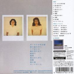 HIGURASHI(日暮し)/Kioku-No-Kajitsu(記憶の果実) (1979/5th) (Japan)