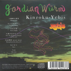 KINZOKU-YEBIS/Gordian Wurm(ハリガネムシ) (2015/3rd) (金属恵比須/Japan)