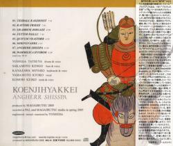 高円寺百景(KOENJIHYAKKEI)/Angherr Shisspa (2005/4th) (Japan)