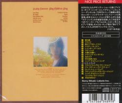 LESLEY DUNCAN/Sing Children Sing(シング・チルドレン・シング) (1971/1st) (レズリー・ダンカン/UK)