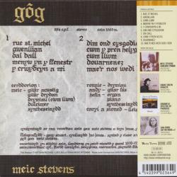 MEIC STEVENS/Gog(ゴグ) (1977/3rd) (メイク・スティーヴンス/UK)