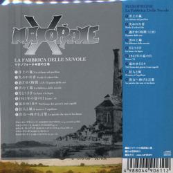 MAXOPHONE/La Fabbrica Delle Nuvole(雲の工場) (2017/Reunion) (マクソフォーネ/Italy)