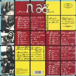 NIEMEN/Aerolit(LP) (1975/9th) (ニーメン/Poland)