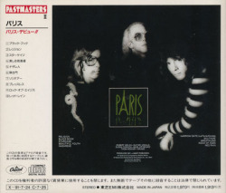 PARIS/Same(パリス・デビュー!!)(Used CD) (1976/1st) (パリス/UK,USA)