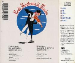 REALE ACCADEMIA DI MUSICA/Same(レアーレ・アカデミア〜)(Used CD) (1972/only) (レアーレ・アカデミア・ディ・ムジカ/Italy)