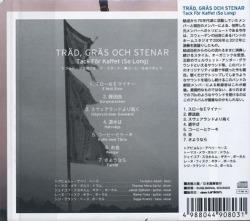 TRAD GRAS OCH STENAR/Tack For Kaffet (So Long)(コーヒーをありがとう) (2017) (トラッド・グラス・オーク・スターナー/Sweden)